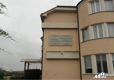 svjetleca_reklama_hotel_djakovo_1
